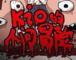 kio的人间冒险2 中文版