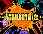 超进化物语 中文版