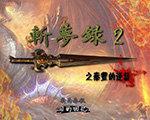 斩梦录2 中文版