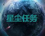 717纵队:星尘任务 中文版