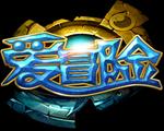 爱冒险:五行石阵 中文版