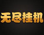 无尽挂机1.78 中文版