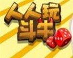 人人玩斗牛 中文版