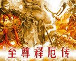 三国志10:至尊释厄传 中文版