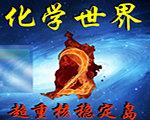 化学世界2:超重核稳定岛 中文版