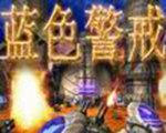 蓝色警戒:进击异次元 中文版