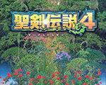 圣剑传说4 PC版-动作游戏