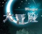 魔幻大冒险 中文版