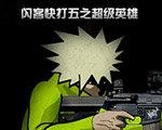 闪客快打5 终极无敌版