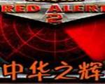 红色警戒2:中华之辉1.26 中文版