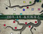 三国志11:春秋战国mod 中文版