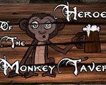 小猴酒馆的英雄 英文版