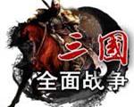 三国全面战争1.9 剧场版