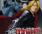 钢之炼金术师2:红色灵药的恶魔 PC版