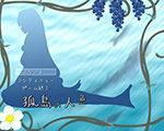 孤岛人鱼 中文版