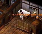 仙剑奇侠传2000 中文版