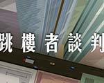 与跳楼者谈判 中文版