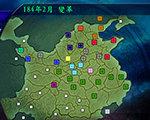 三国志9:变革 中文版