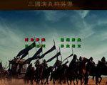 三国演义群英传 4S典藏版-策略战棋