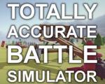 全面战争模拟器 联机版