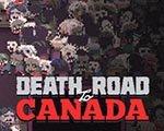 加拿大死亡之路 PC版