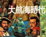 大航海时代1 中文版