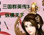 三国群英传3:纵横天下 中文版