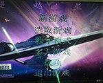 蓝色警戒:超越星辰 中文版