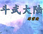 斗武大陆:天云乱 中文版