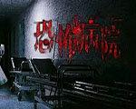 求生之夜被困恐怖医院 中文版