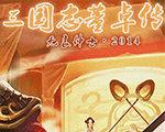 三国志董卓传 中文版