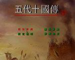 五代十国传之王者天下 中文版