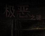极恶之谜 中文版