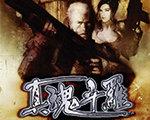 真魂斗罗:破碎战士 PC版