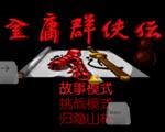 金庸群侠传SRPG复刻原版 中文版