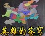 三国志12:英雄的苍穹1.0 中文版