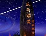 红色警戒2反恐联盟之英雄传奇 中文版162A