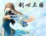 剑心三国 V1.11正式版