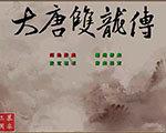 三国群英传2之大唐双龙传 中文版
