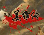 三国志姜维传 简体中文版