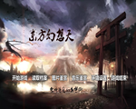 东方幻想天 中文版-角色扮演
