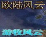欧陆风云4:游牧风云3.0 中文版