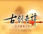 古剑奇谭:琴心剑魄今何在 破解版