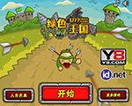 绿色王国 中文版