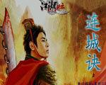 连城诀 中文版