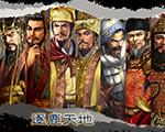 三国志11:逐鹿天地 中文版-策略战棋