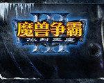 魔兽争霸3:冰封王座 win10版