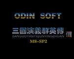 三国演义群英传 中文版-策略战棋