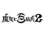 魔女与百骑兵2 PC版