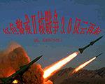 红色警戒2核战争3.0 中文版